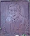 客製化-銅浮雕人像(前教育部長-閻振興先生)
