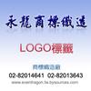 LOGO標籤