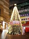 10米聖誕樹