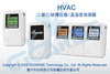 二氧化碳傳送器,溫溼度傳送器,表面型<font color=#FF0033>溫度計</font>,溫濕度控制器,溫濕度大型顯示器,集合式電錶,投入式液位傳