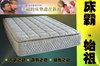 床墊 【2011新款上市】床霸●始祖 買床墊送乳膠枕一對 限量10床 全省免運