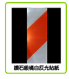 橘白斜紋鑽石級反光貼紙
