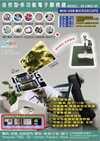 迷你型-USB多功能電子顯微鏡組