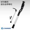 【CHANGE】MTB專用 鋁合金可調整停車柱