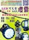 【晉鴻國際】LED-充電式手提、吊掛兩用式-燈霸